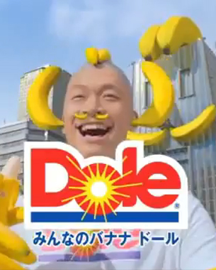 Dole Ad – Becoming a Bananaman