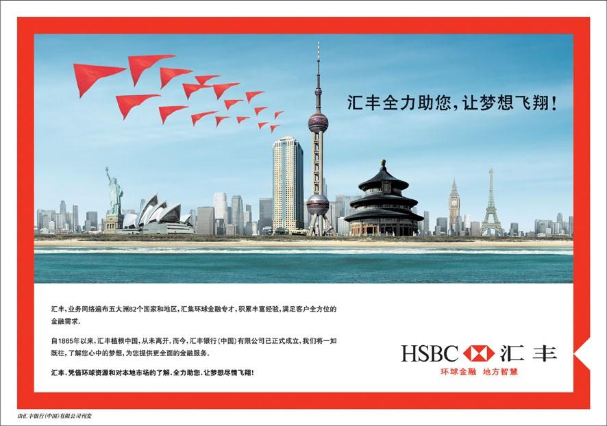 LAB_BM_NAMING_HSBC